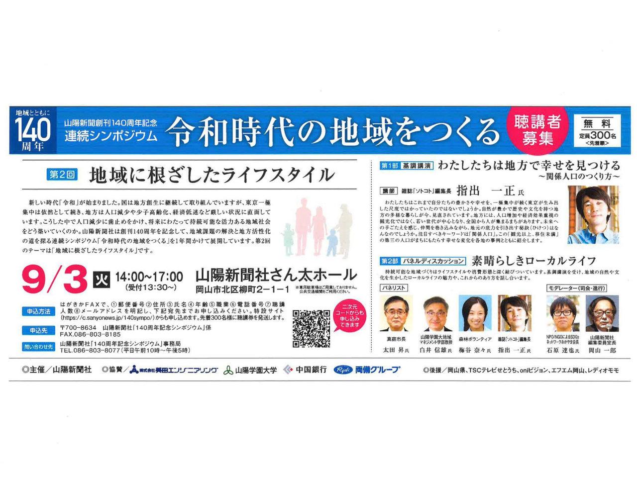 岡山県岡山市でシンポジウム「令和時代の地域をつくる」、お待ちしています!
