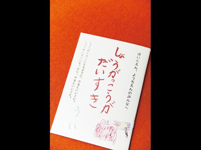 愛知の小学2年生。ういさんの書いた『しょうがっこうが だいすき』。