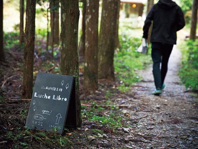 地面に近いところでゆっくりと。『Lucha Libro』が考える、「土着人類学」とは。