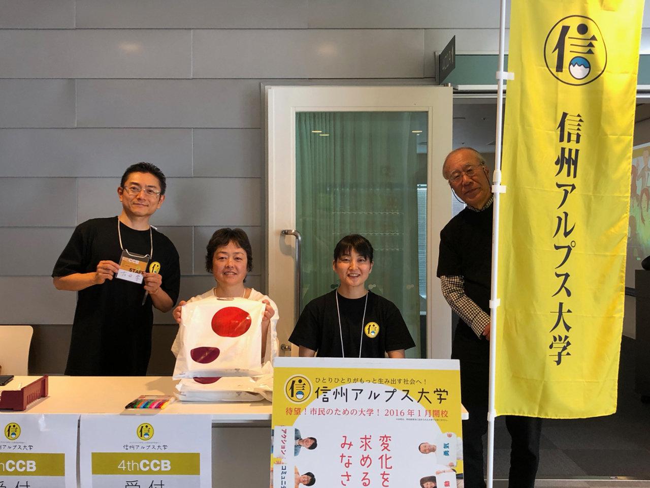 コミュニティカレッジ・バックステージVol.4(長野県塩尻市)