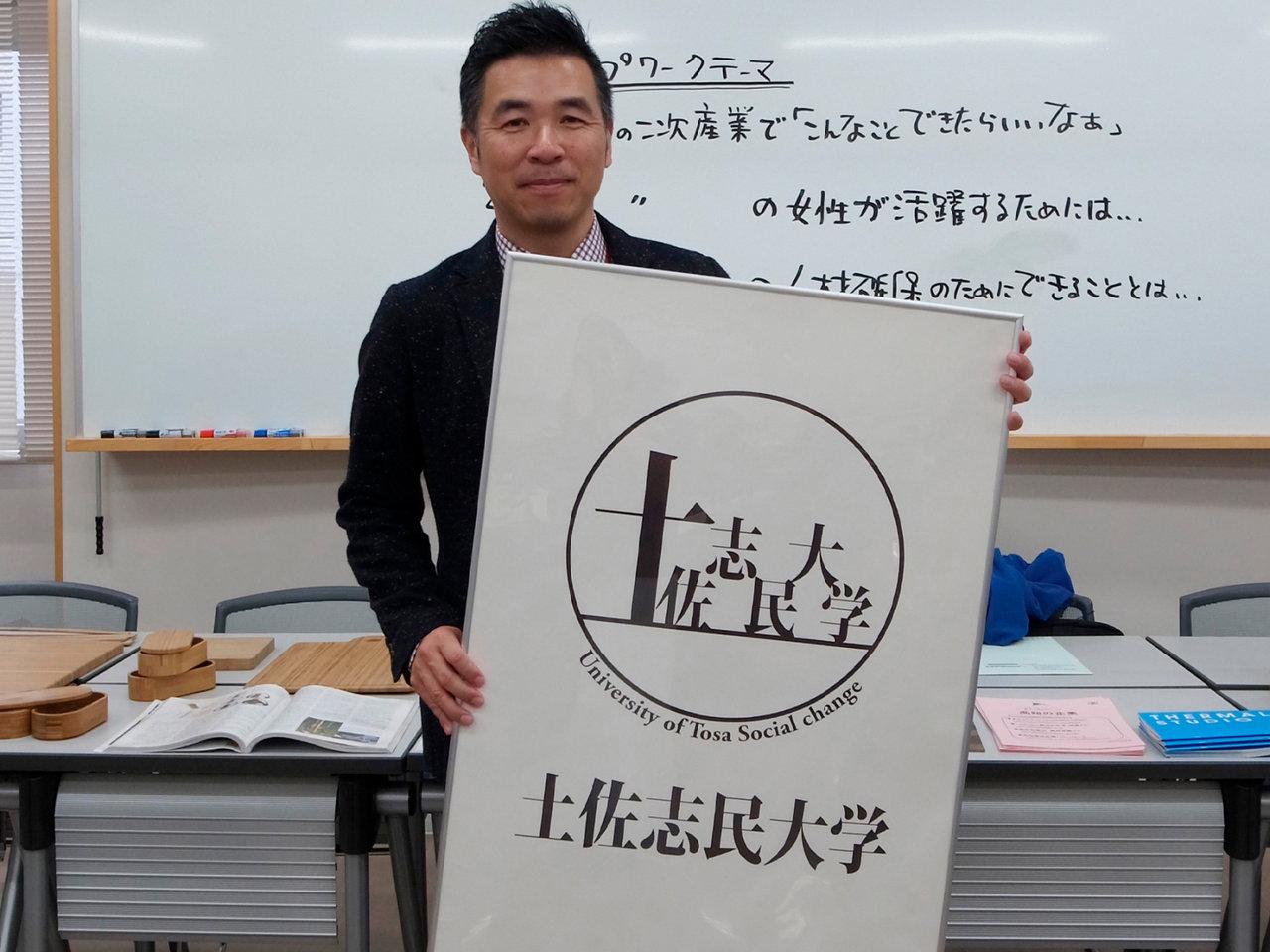 土佐志民大学(高知県高知市)