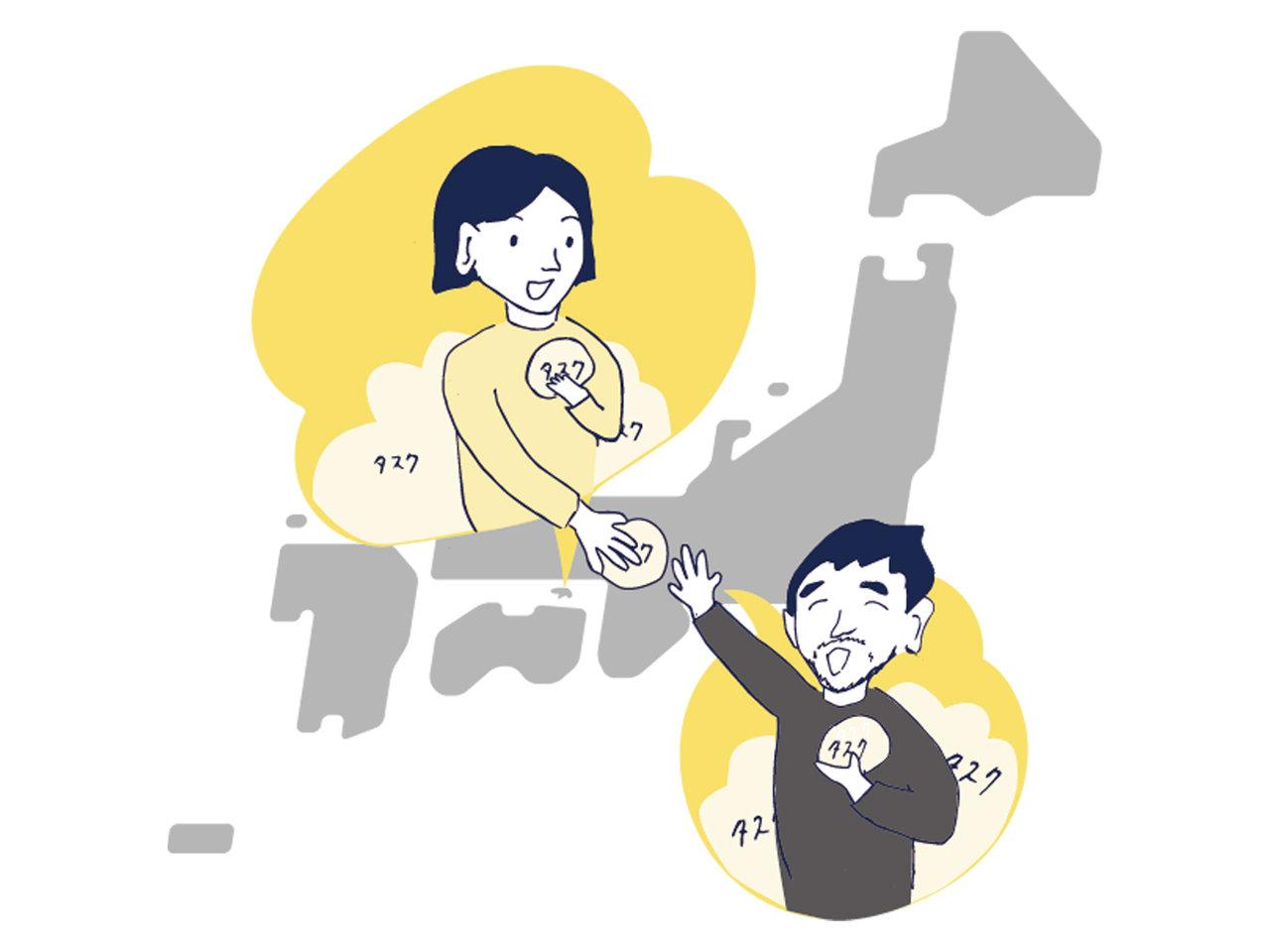 夫婦がチームとして仕事を行えば、移動しやすくなり、仕事の幅も増える。