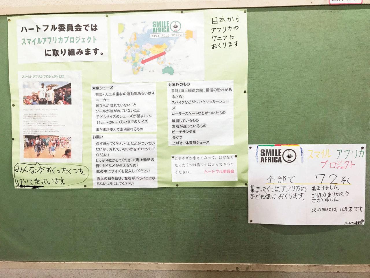 まだまだ履けるシューズをアフリカに送ることで、日本の子どもたちにも学びがあります。