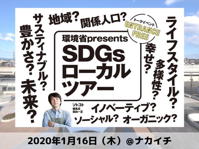 【満員御礼】1月16日(木) ナカイチ@福岡県那珂川市で開催!SDGsローカルツアー