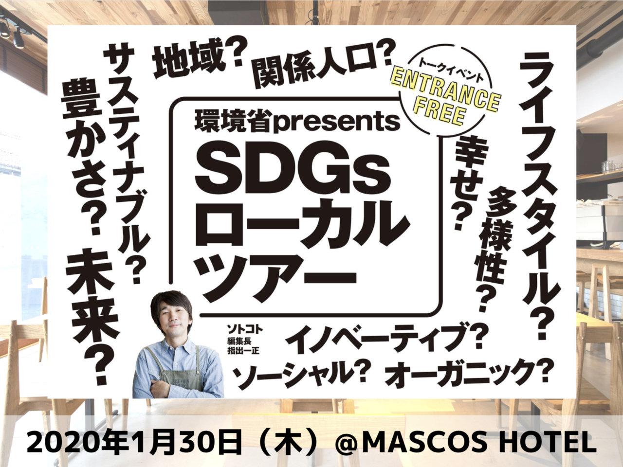 【満員御礼】1月30日(木)MASCOS
