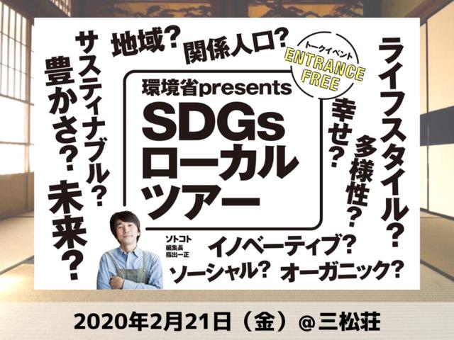 【満員御礼】2月21日(金) 三松荘@三重県津市で開催!SDGsローカルツアー