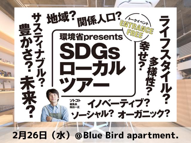 【満員御礼】2月26日(水) Blue Bird apartment.@郡山市で開催!