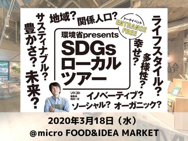 【中止】3/18(水)micro FOOD&IDEA MARKET@有楽町で開催!