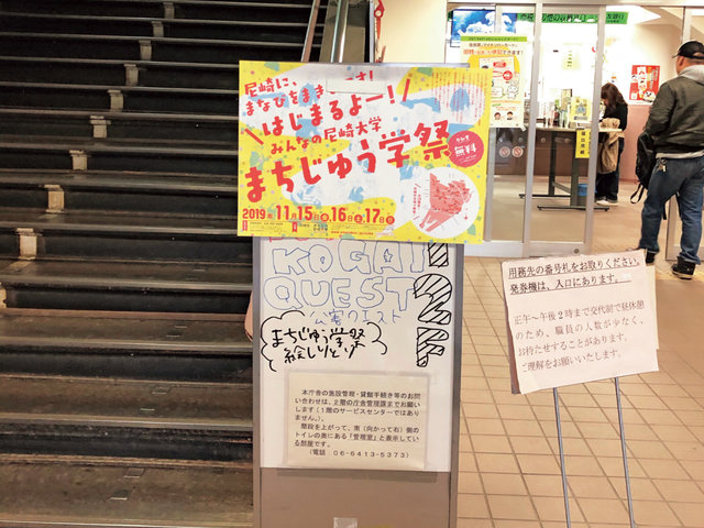 CCB Vol.5+みんなの尼崎大学(兵庫県尼崎市)