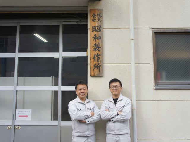 100年企業の挑戦 昭和製作所 兵庫県神戸市長田区
