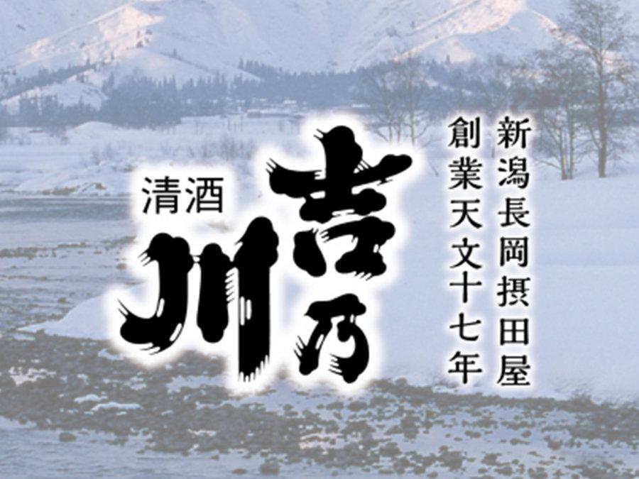 新潟の銘酒「吉乃川」を片手に、スマホアプリの未来を考えよう!「吉乃川」500人分お振る舞い。