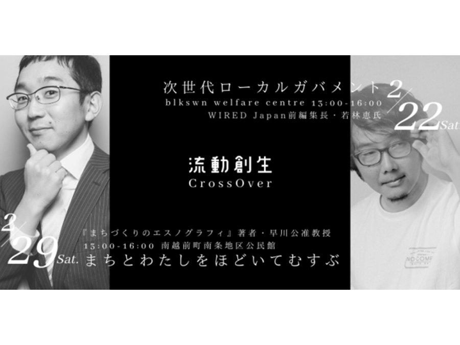 流動創生CrossOver、2/22(土)東京・2/29(土)福井の2地域開催。