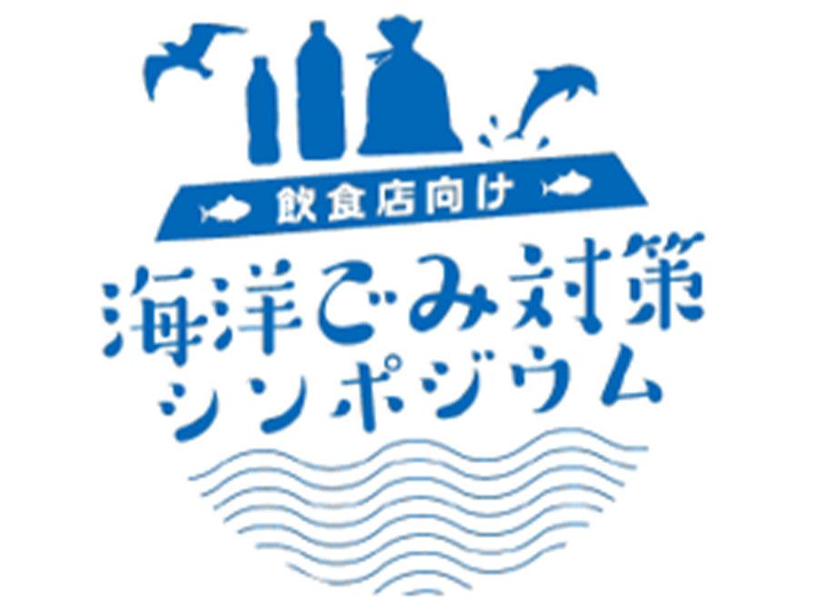 「海洋ごみ対策シンポジウム」を開催。飲食店向けに海ごみ削減への理解を促す。