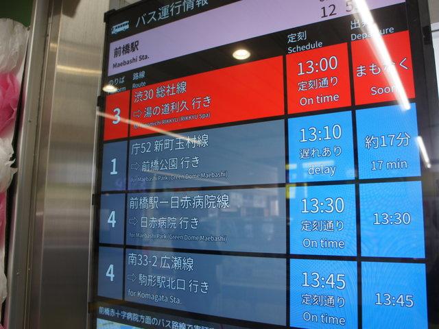 公共交通情報オープンデータ化の知られざる先駆者、永井運輸の奮闘 群馬県前橋市