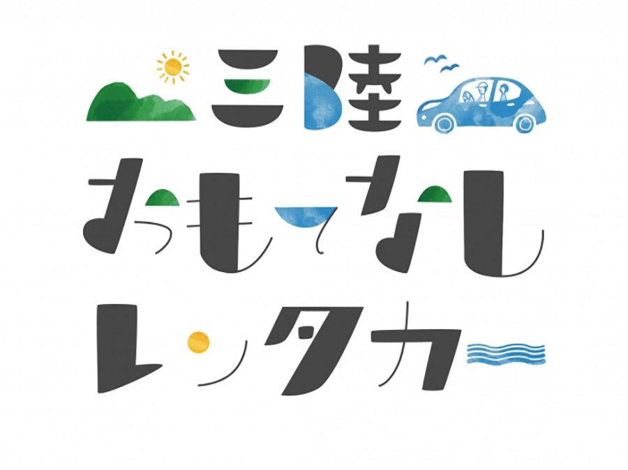 「地元割」を延長。岩手県陸前高田市「三陸おもてなしレンタカー」好評です。