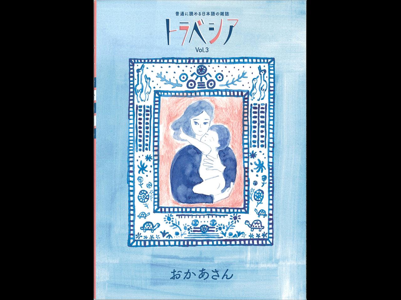 普通に読める日本語の雑誌