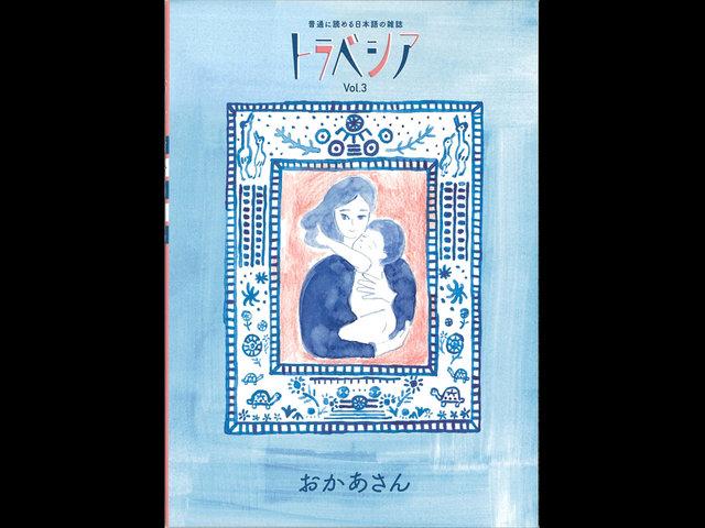 普通に読める日本語の雑誌 トラベシア Vol.3