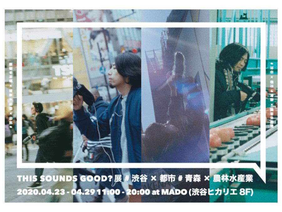 """渋谷と青森の""""音""""を写真と映像で体感する「THIS"""