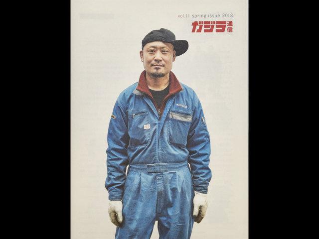 ガジラ通信 vol.11