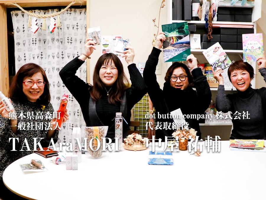 町の日常を観光に!熊本県高森の地域住民と観光客のマッチング【TAKAraMORI・中屋祐輔対談】