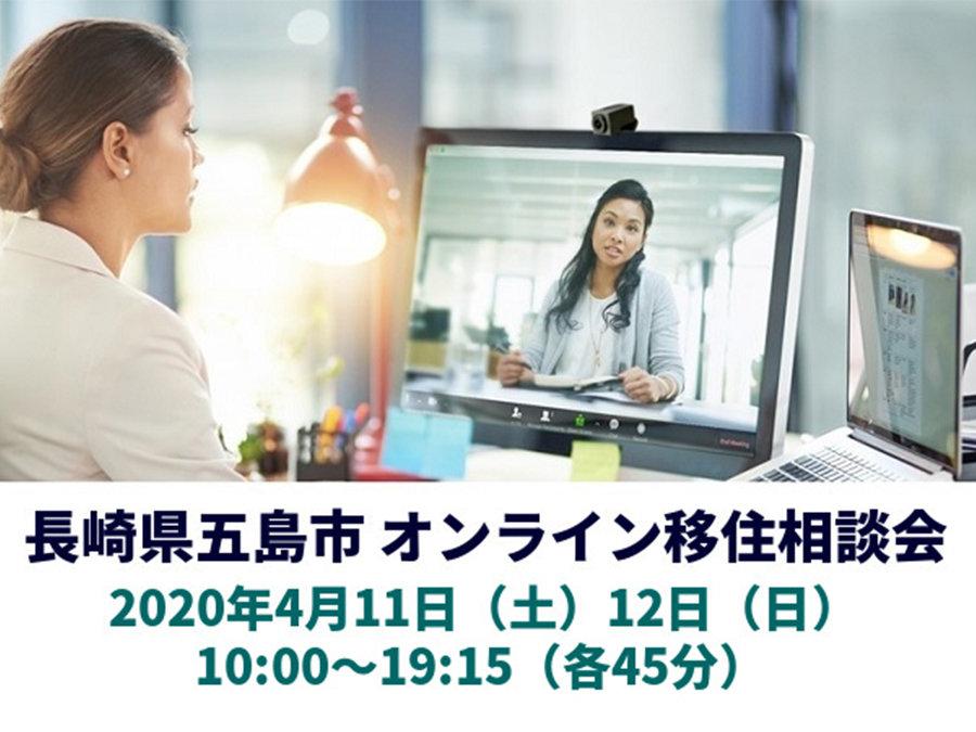 長崎県五島市への移住を考えてみませんか。4月11日12日、オンライン移住相談会を実施します。