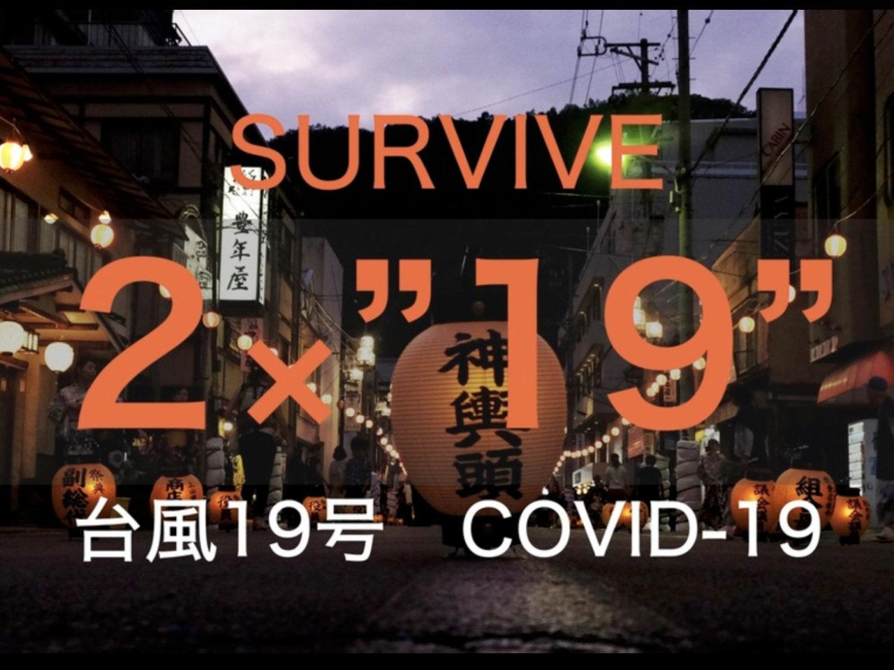 台風19号と新型コロナ(COVID-19)で追い込まれた宿泊施設に未来への「約束」を