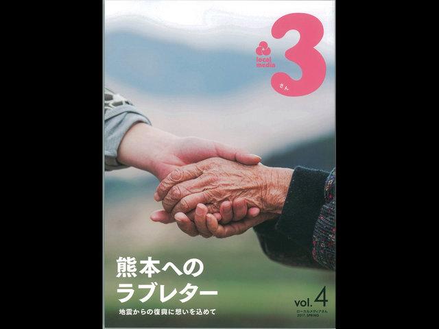 ローカルメディア3 vol.4