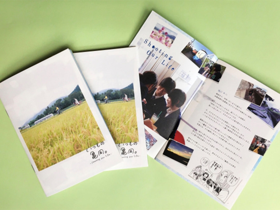 地元女子学生が撮影!京都府亀岡市の日常を収めたフォトブック「いつもの亀岡。」発行