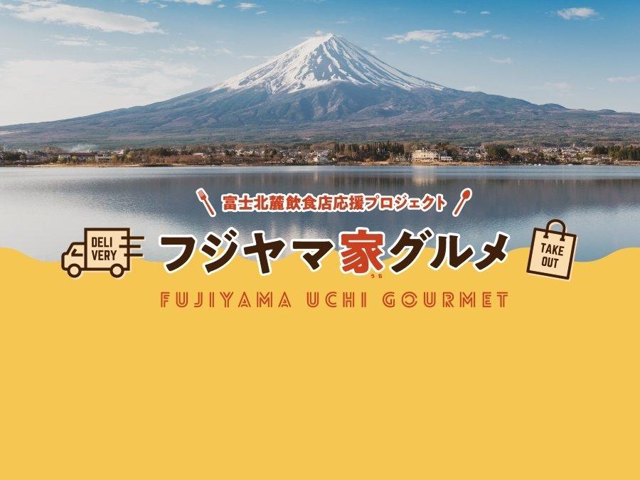 富士北麓飲食店応援プロジェクト「フジヤマ家グルメ」、多くの方にご利用いただいています。
