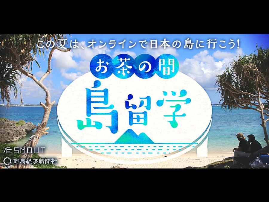この夏は、オンラインで日本の島に!島と人の縁をつくる「お茶の間