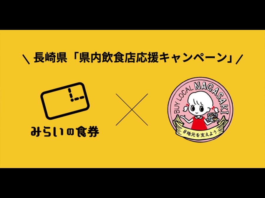 みらいの食券が長崎県内飲食店の食券購入者へ、もれなく総額1億円相当の県産品をプレゼント。