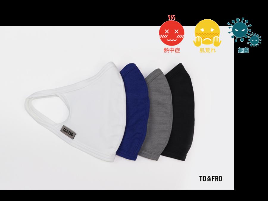 世界のアウトドアブランドが認めた機能性素材を採用。第3弾「みんなの夏マスク」新発売です。