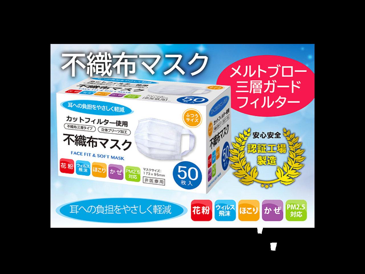 不織布マスク/50枚あたり1800円(税別)、25万枚限定追加販売開始しました。