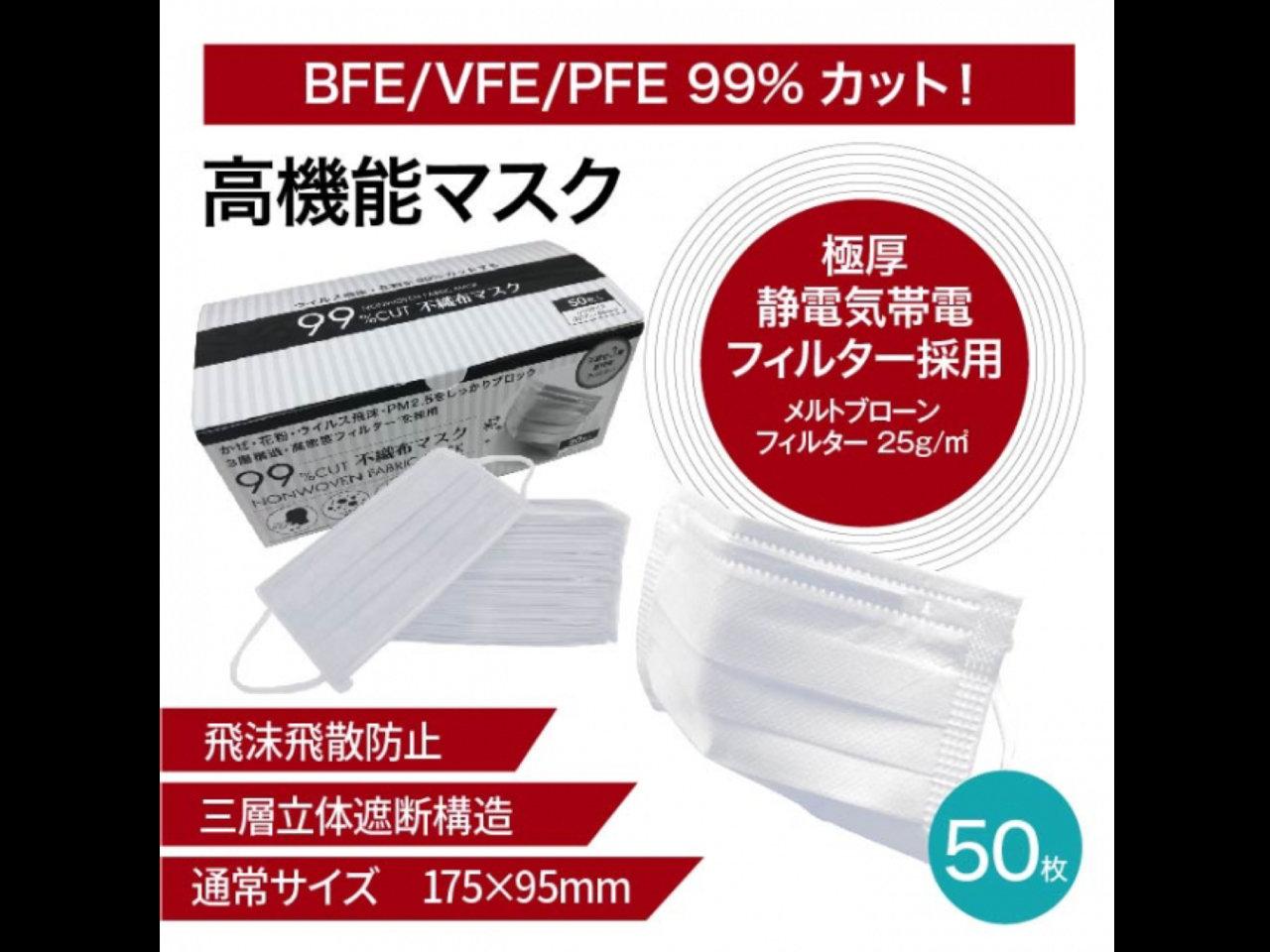 「新生活様式」を支援。高性能不織布マスクを1枚18円で提供します。