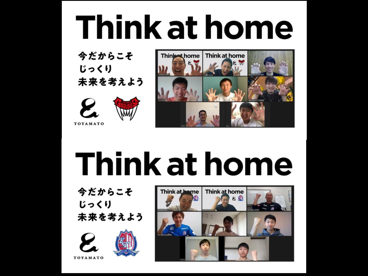 富山まちづくり会社が新しい未来づくりのためのプロジェクトを始動しました。