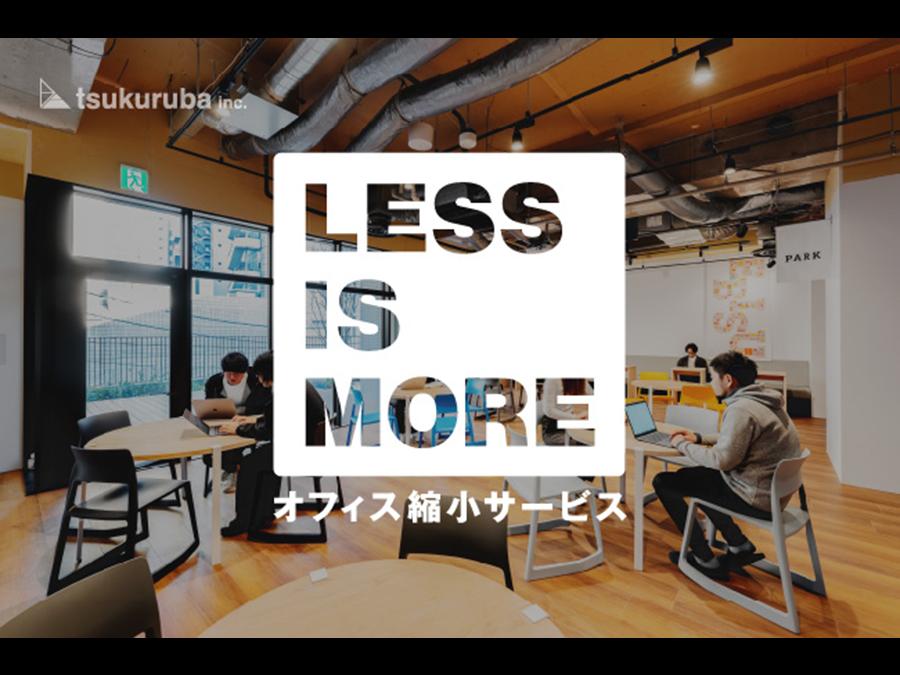 新しいワークスタイルに対応した「オフィス縮小サポートサービス」提供開始します。