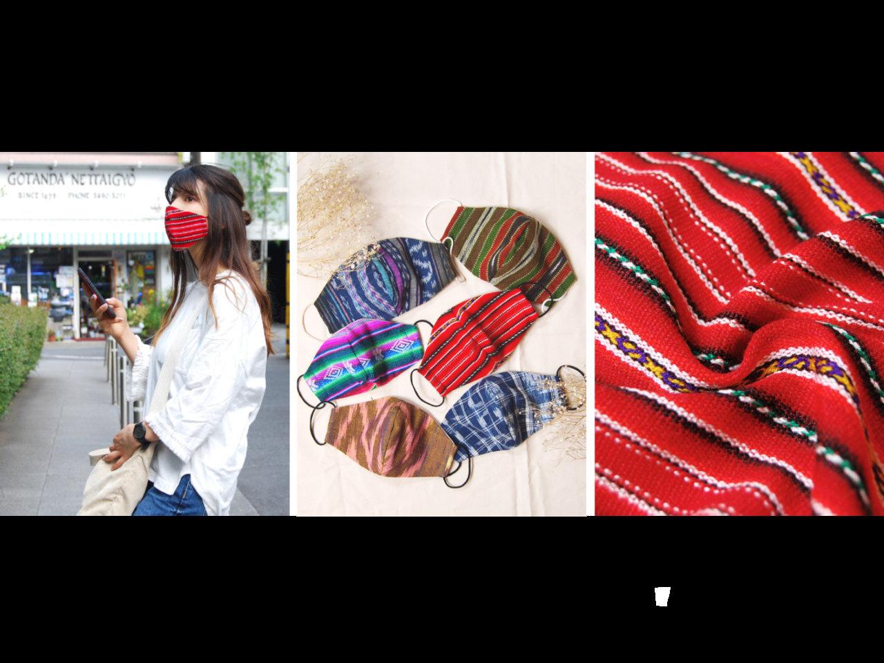 新色5色を追加。中南米手織り生地を使用したエシカルなマスク発売中です。
