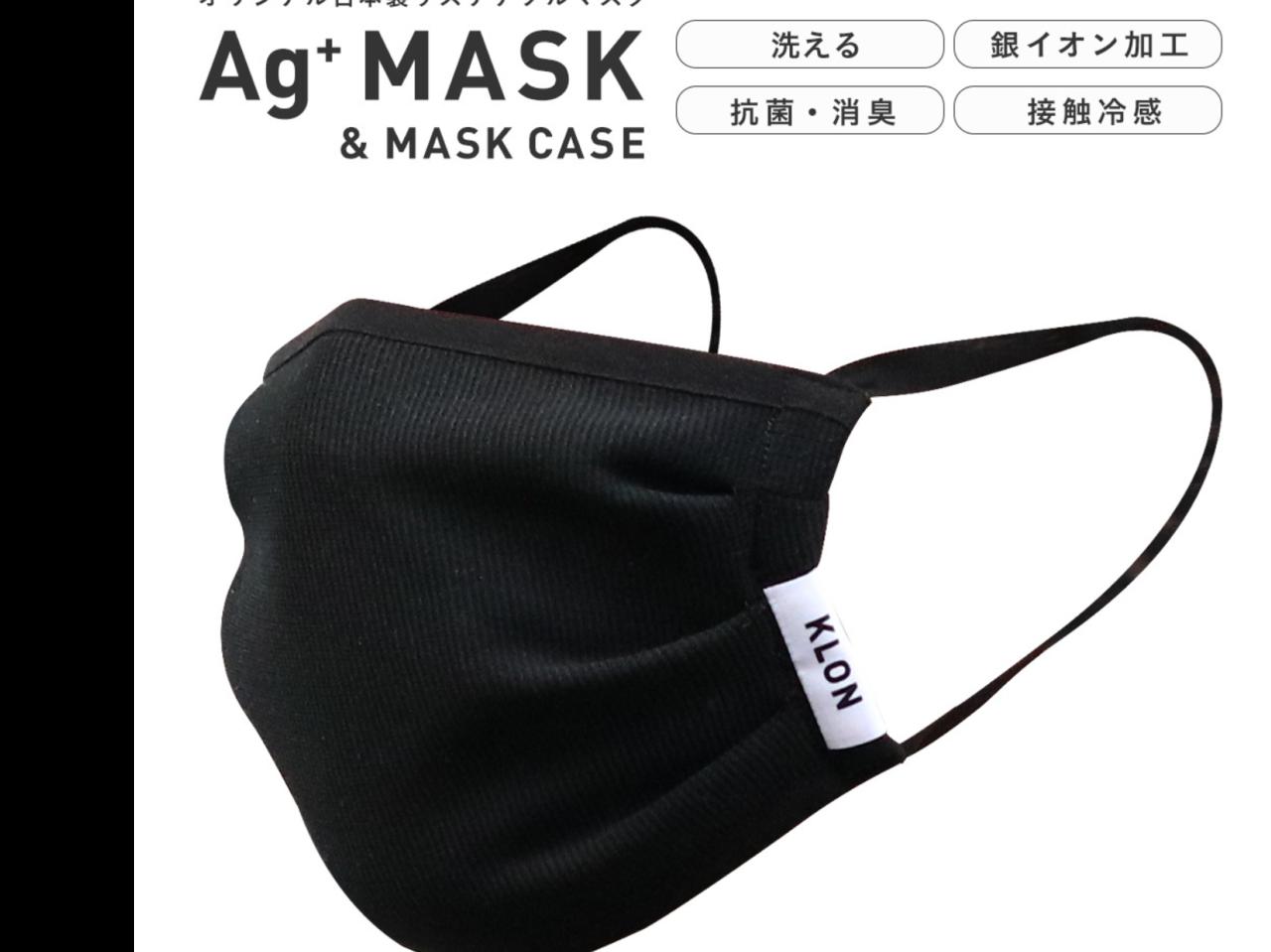 テクノロジーで解決。『高純度の銀イオン加工繊維を使用した超抗菌マスク』登場です。