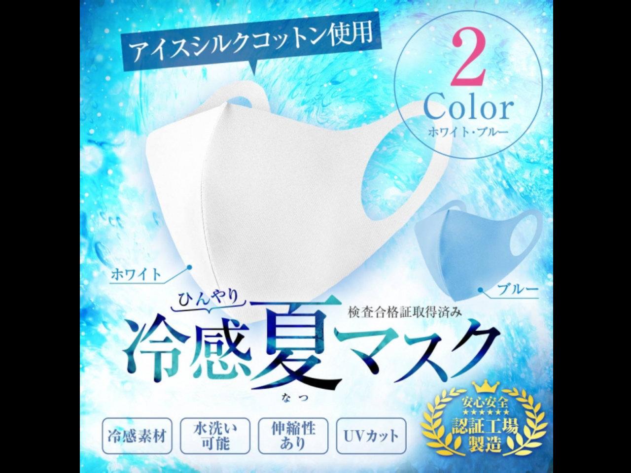 1枚170円。アイスシルクコットンを使用した冷感夏用マスク、先行予約開始です。