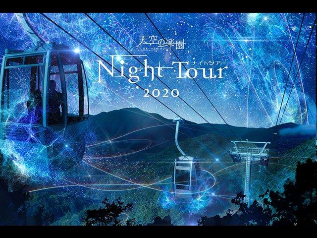 長野県阿智村で「天空の楽園 日本一の星空ナイトツアー 特別営業」開催です。