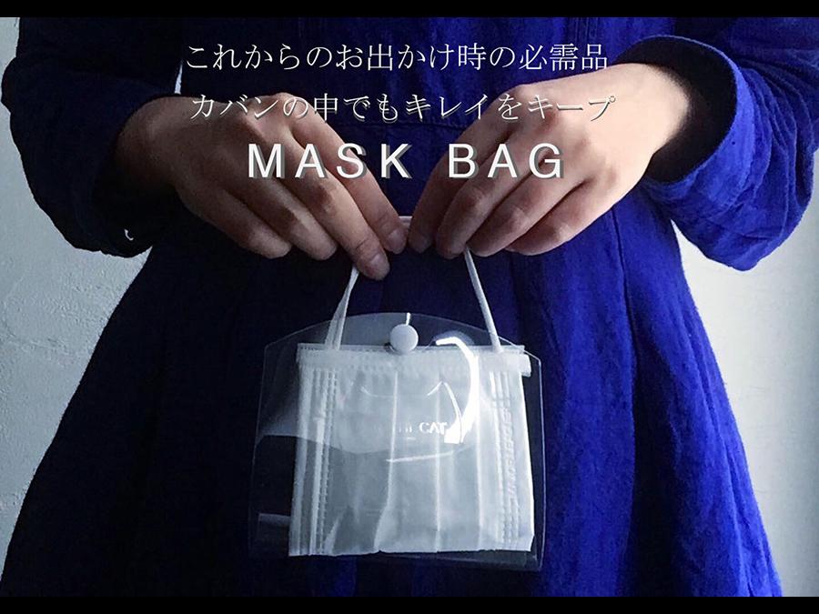 かばんの中や食事中のマスクをキレイにキープ!外出時のマスク専用バッグ「MASK