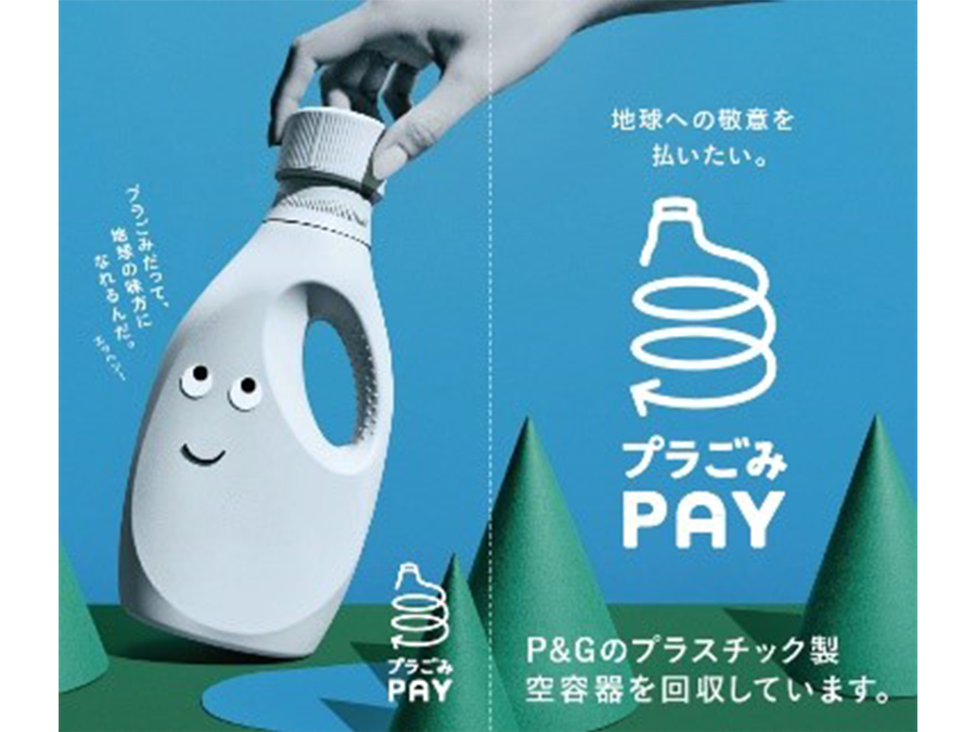 地球への敬意を。P&G/日本環境設計、プラスチックリサイクルプロジェクト「プラごみペイ」開始。