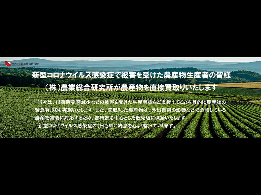 農産物の緊急買取り支援を延長。新型コロナウイルス禍で被害を受けた生産者を応援します。