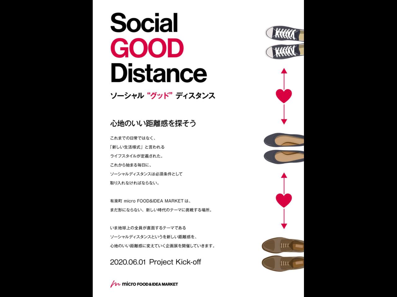 新しい距離感をデザインし心地よい距離感に変えていく『Social