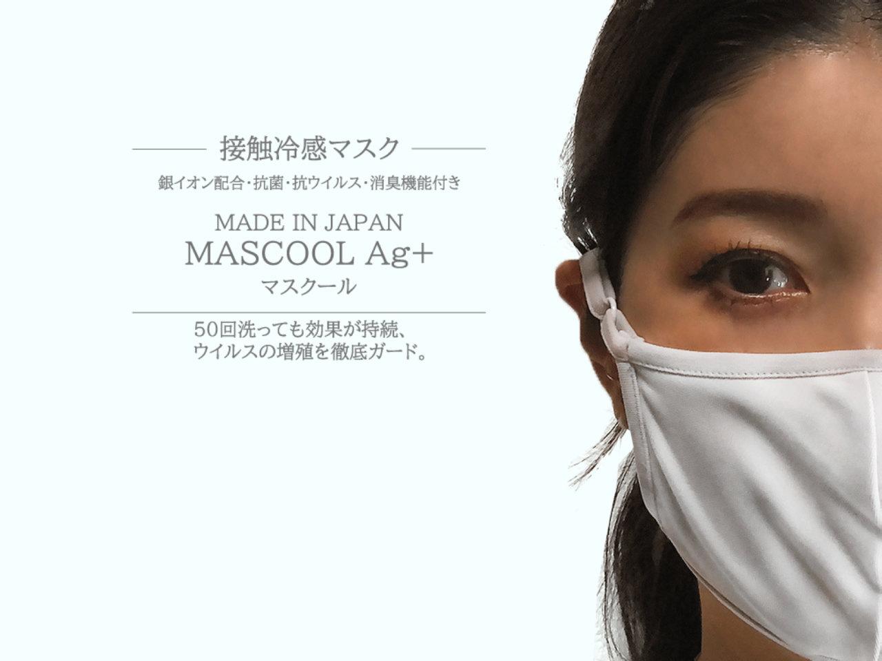 【日本製/綿100%】洗える接触冷感マスク「MASCOOL