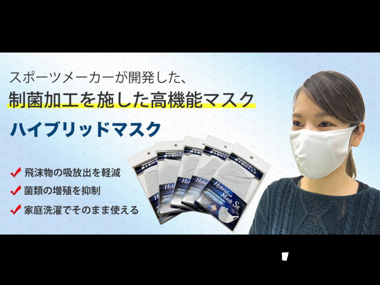 スポーツウェアメーカーと新潟大が共同開発。日本製ハイブリッドマスク販売開始です。