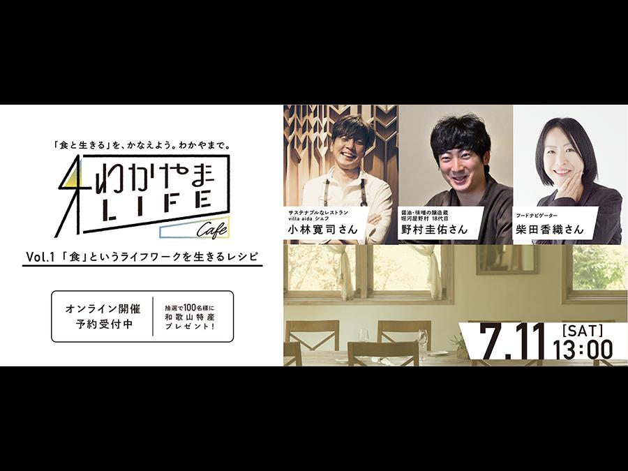 和歌山県だからできるWORK&LIFEを発信するリアル&オンラインのイベント開催です。