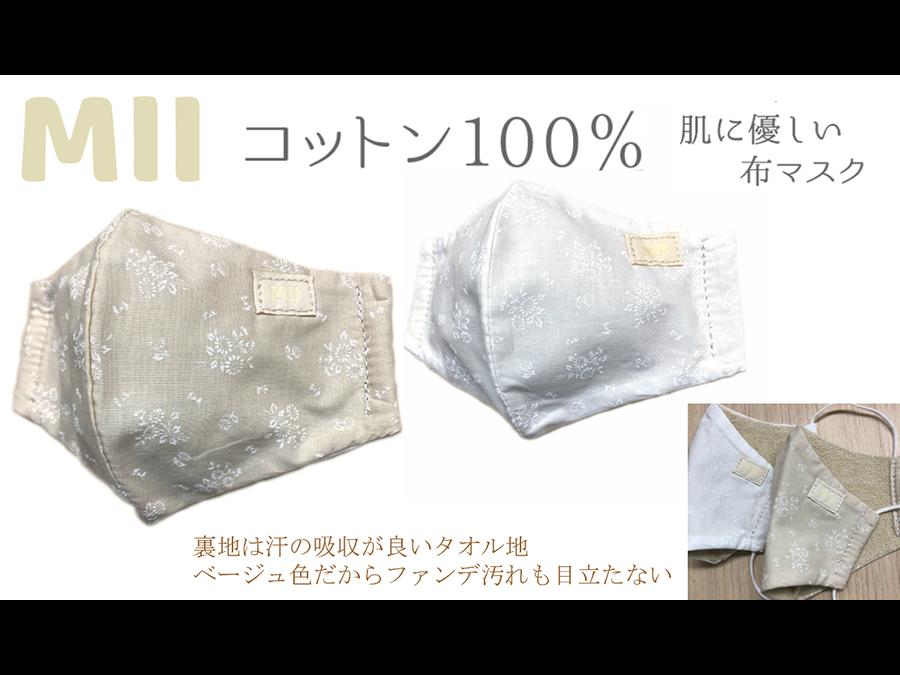 マスクのファンデーション汚れが気になる方へ。着用時の悩みを考えて作った日本製「MIIマスク」