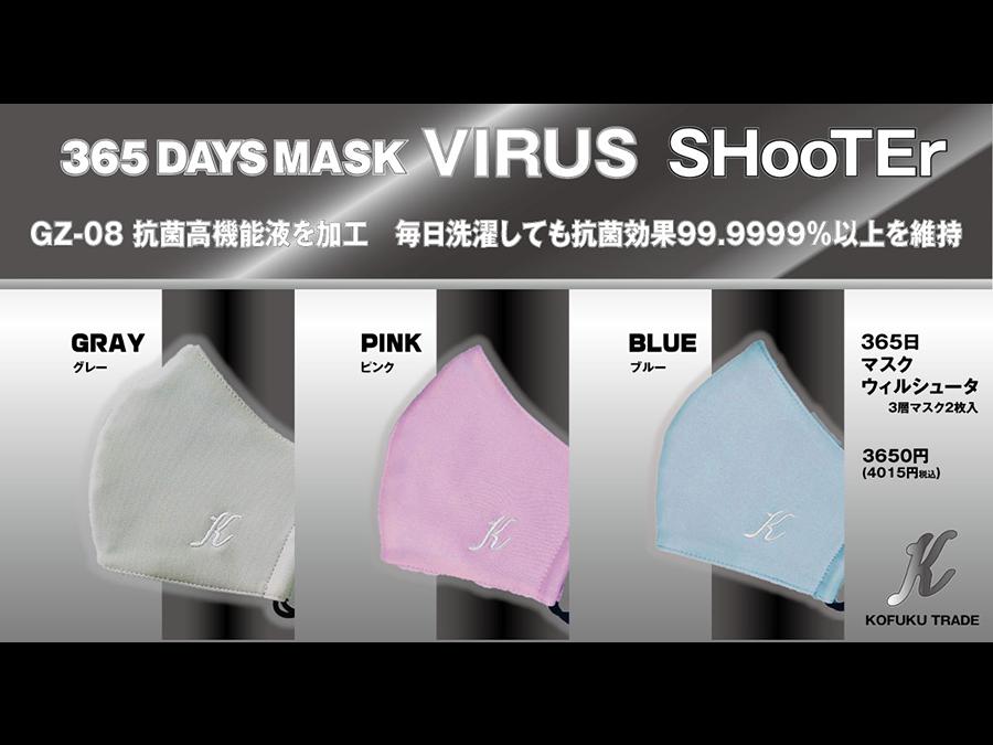 「365回洗える抗菌マスク」、2枚入りなので1日5円コスパで好評販売中です。