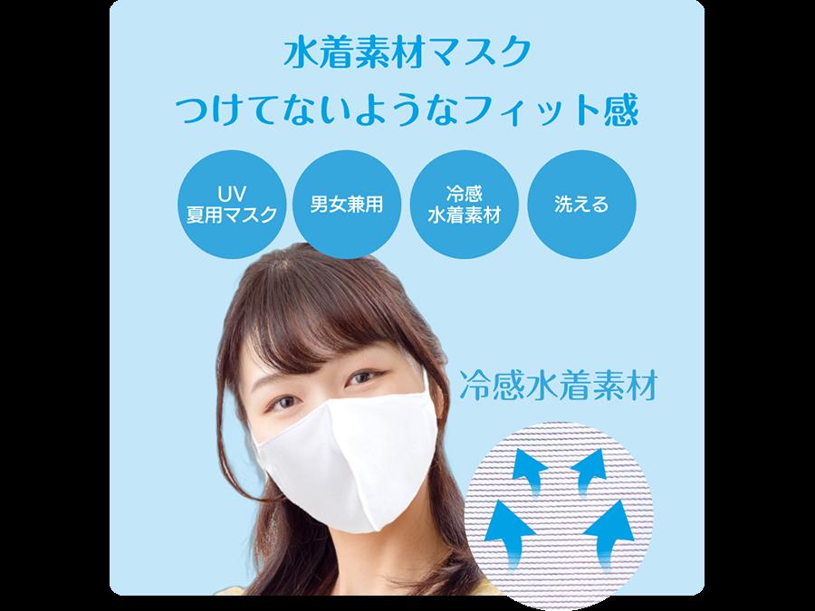 夏でも快適、蒸れにくい!冷感水着素材のマスクをオンラインで発売開始です。
